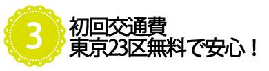 初回交通費東京23区無料で安心
