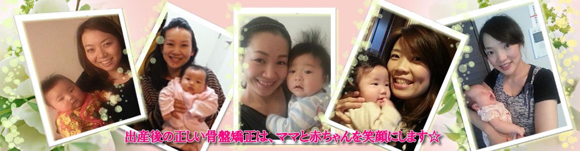 産前産後の骨盤矯正 出産後の正しい骨盤矯正は、ママと赤ちゃんを笑顔にします